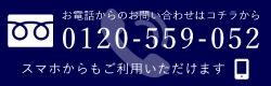 0120-559-052