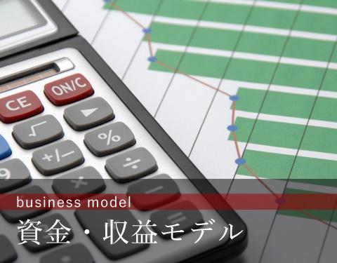 資金・収益モデル