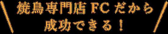焼鳥専門店FCだから成功できる!