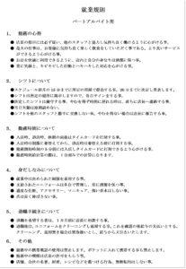 就業規則(アルバイト用)