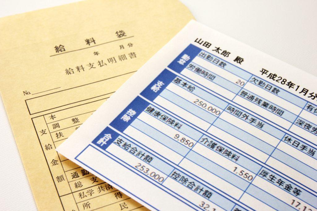 給与など雇用関係に関する帳票類の書類武装について