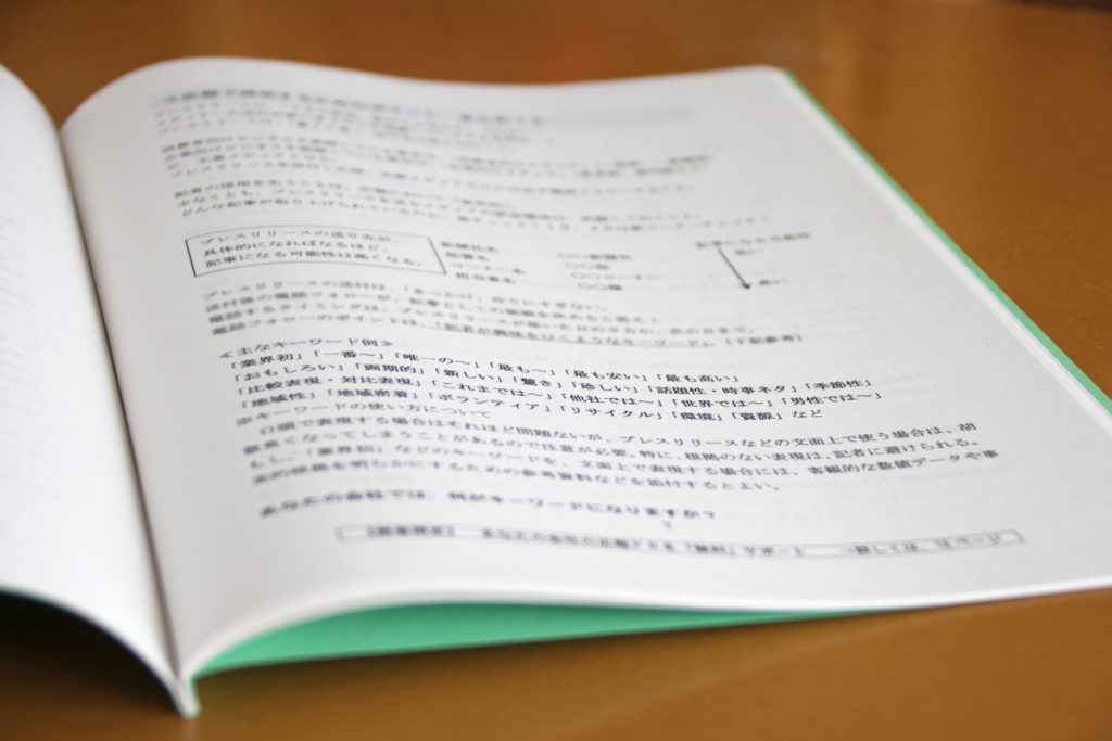マニュアルや教育関係に関する帳票類の書類武装