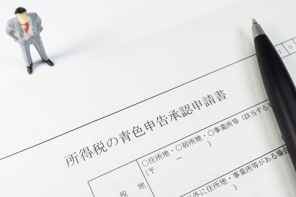 税務署への開業届の提出