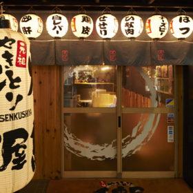 勝てる焼鳥屋は店舗の見た目、外装も重要!インパクトある技術で記憶に残る店舗作りを